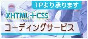 XHTML+CSSコーディングサービス 1ページから承ります